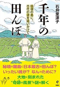 1000年の田んぼ